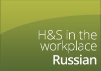H&S-rus