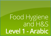 food-hyg-l1Arabic