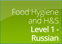 food-hyg-l1Russian