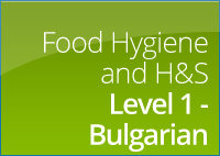 food-hyg-l1bulgarian