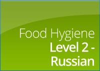food-hyg-l2rus