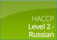 haccp-l2rus